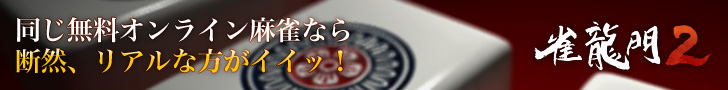 リアル3D無料オンライン麻雀ゲーム「雀龍門2」公式サイト/